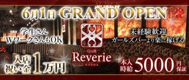CLUB Reverie(レヴェリー)【公式求人情報】(神田キャバクラ)の求人・バイト・体験入店情報
