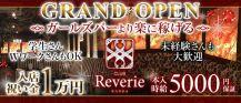 CLUB Reverie(レヴェリー)【公式求人情報】 バナー