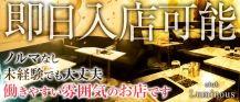 Club Luminous(クラブ ルミナス) 【公式求人情報】 バナー