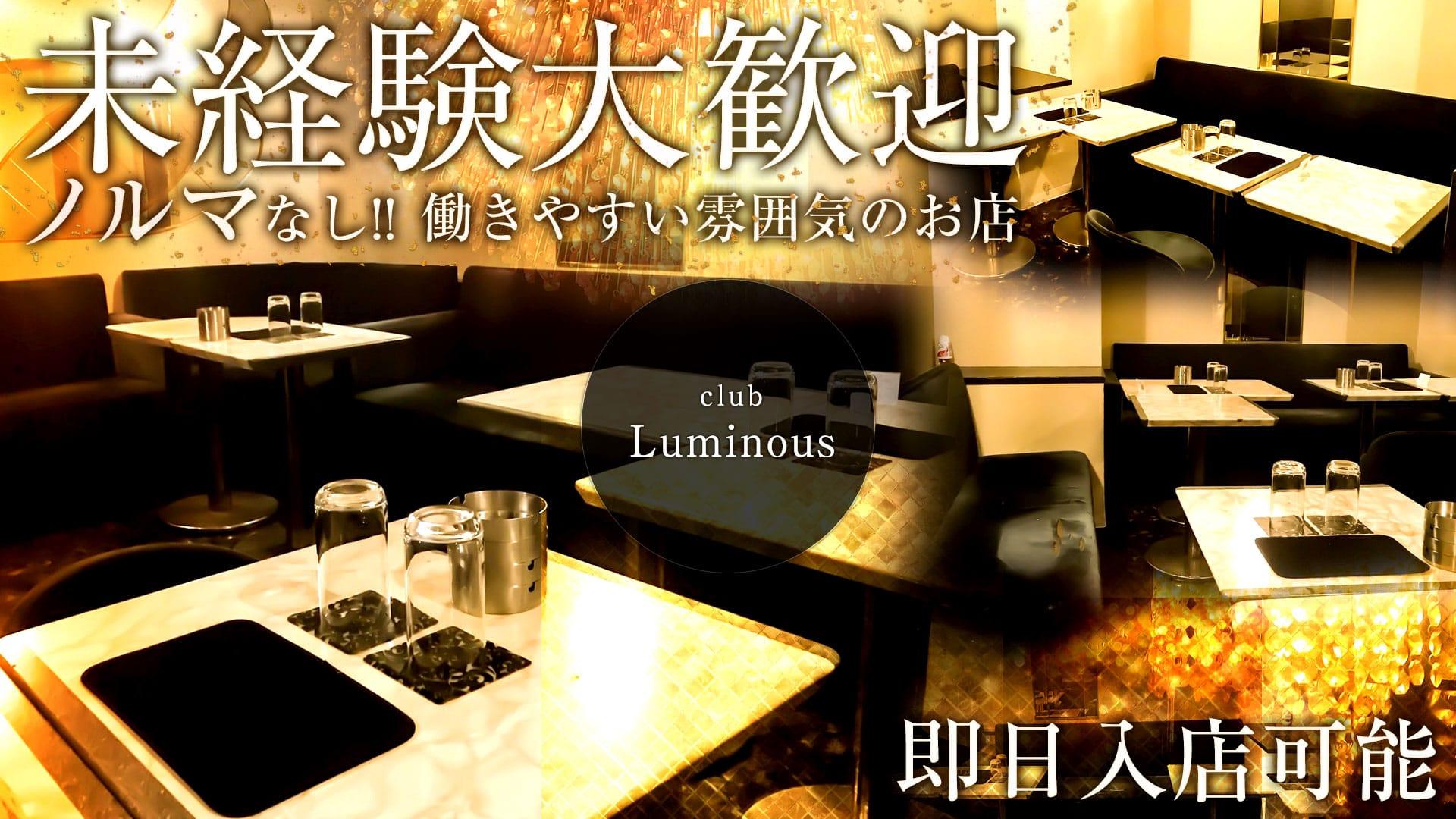 Club Luminous(クラブ ルミナス)  TOP画像