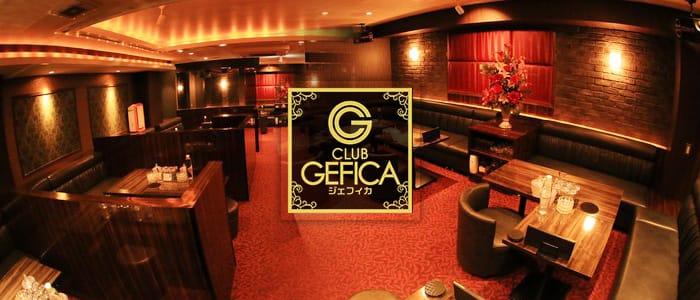 club GEFICA (クラブ ジェフィカ) 下通りキャバクラ バナー