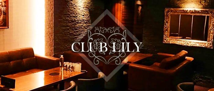 CLUB LILY(クラブ リリー)【公式求人・体入情報】 花畑町キャバクラ バナー