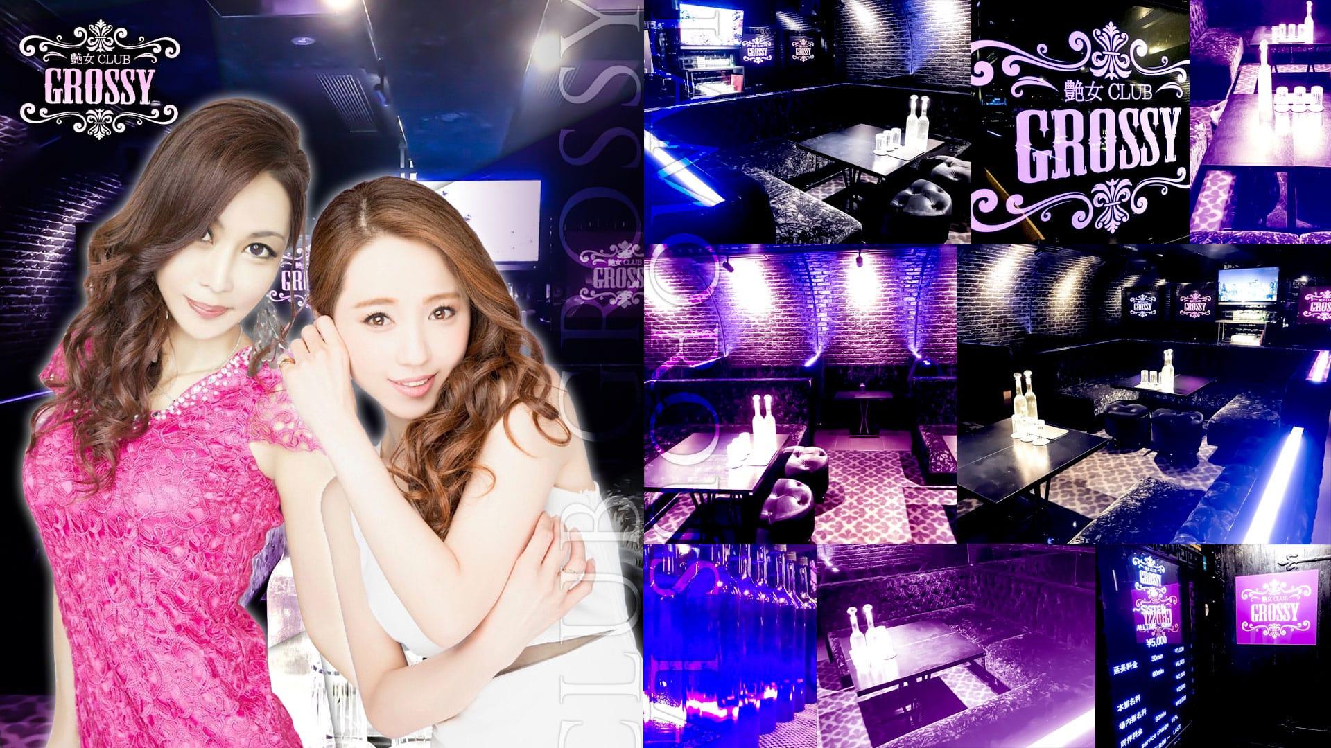 艶女CLUB GROSSY(グロッシー)  TOP画像