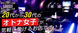 艶女CLUB GROSSY(グロッシー) 【公式求人情報】