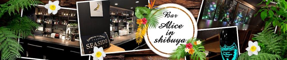 Bar Alice in shibuya(バー アリス イン シブヤ) TOP画像