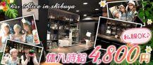 Bar Alice in shibuya(バー アリス イン シブヤ)【公式求人情報】 バナー