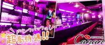 GIRL'S DINING BAR Canan (カナン)【公式求人情報】 バナー