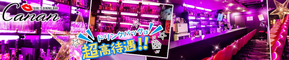 GIRL'S DINING BAR Canan (カナン) TOP画像
