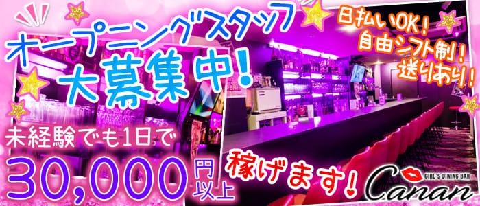GIRL'S DINING BAR Canan (カナン) 神田ガールズバー バナー