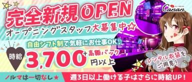GIRL'S DINING BAR Canan (カナン)【公式求人・体入情報】(神田ガールズバー)の求人・バイト・体験入店情報