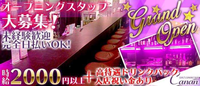 GIRL'S DINING BAR Canan(カナン)東日本橋店 バナー