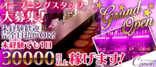 GIRL'S DINING BAR Canan(カナン)東日本橋店【公式求人情報】