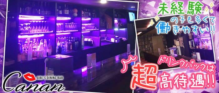 GIRL'S DINING BAR Canan(カナン)神楽坂店 バナー