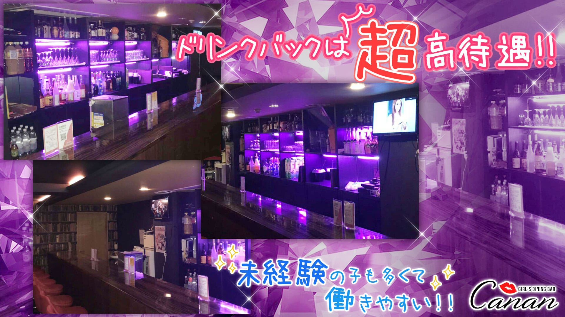 GIRL'S DINING BAR Canan(カナン)神楽坂店 TOP画像