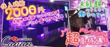 GIRL'S DINING BAR Canan(カナン)神楽坂店【公式求人情報】 バナー