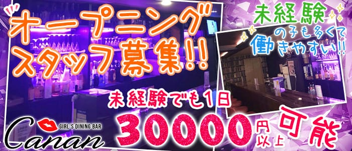 GIRL'S DINING BAR Canan(カナン)神楽坂店 神楽坂ガールズバー バナー