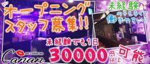 GIRL'S DINING BAR Canan(カナン)神楽坂店【公式求人情報】 バナー