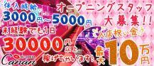 浜松町Canan(カナン)【公式求人情報】 バナー