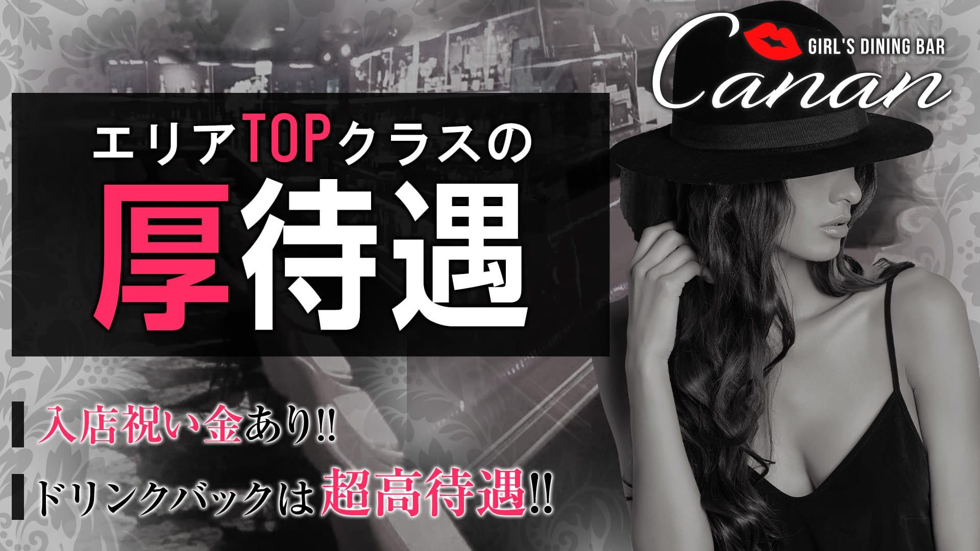 【浜松町駅前】Cafe&Bar Canan(カナン)【公式求人・体入情報】 新橋ガールズバー TOP画像