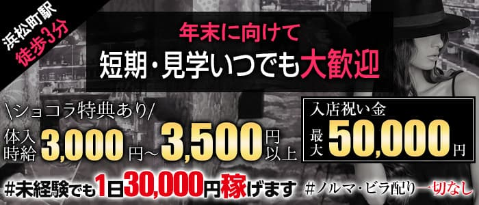 【浜松町駅前】Cafe&Bar Canan(カナン)【公式求人・体入情報】 新橋ガールズバー バナー