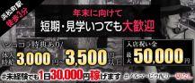 【浜松町駅前】Cafe&Bar Canan(カナン)【公式求人・体入情報】 バナー