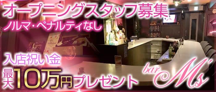 Girl's Bar M's(ガールズバーエムズ) バナー