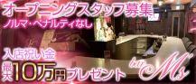 Girl's Bar M's(ガールズバーエムズ)【公式求人情報】 バナー
