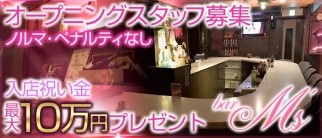 Girl's Bar M's(ガールズバーエムズ)【公式求人情報】