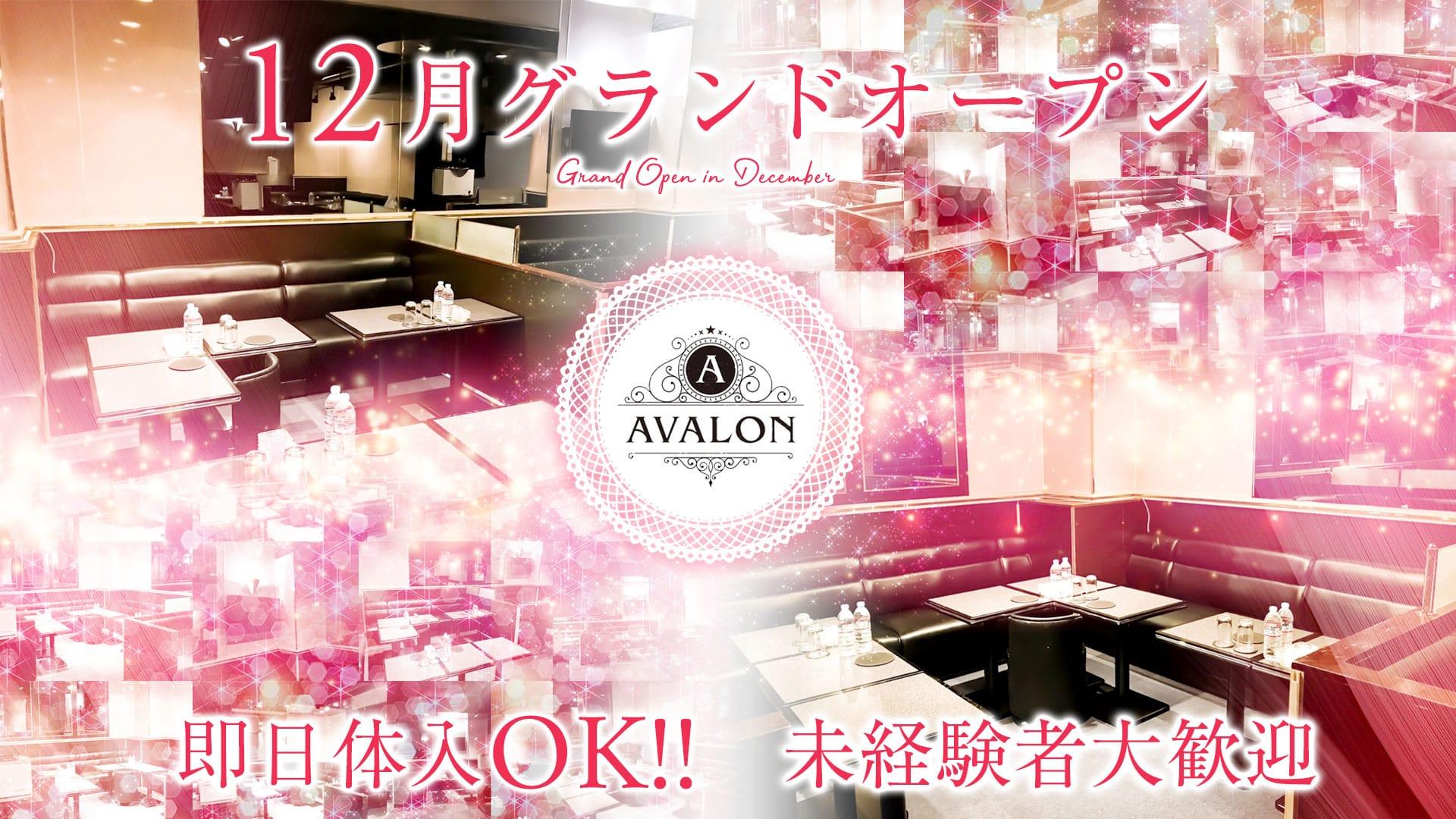 AVALON(アヴァロン) TOP画像