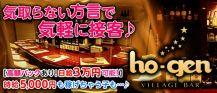 VILLAGE BAR ho-gen(ヴィレッジバーホーゲン)【公式求人情報】 バナー