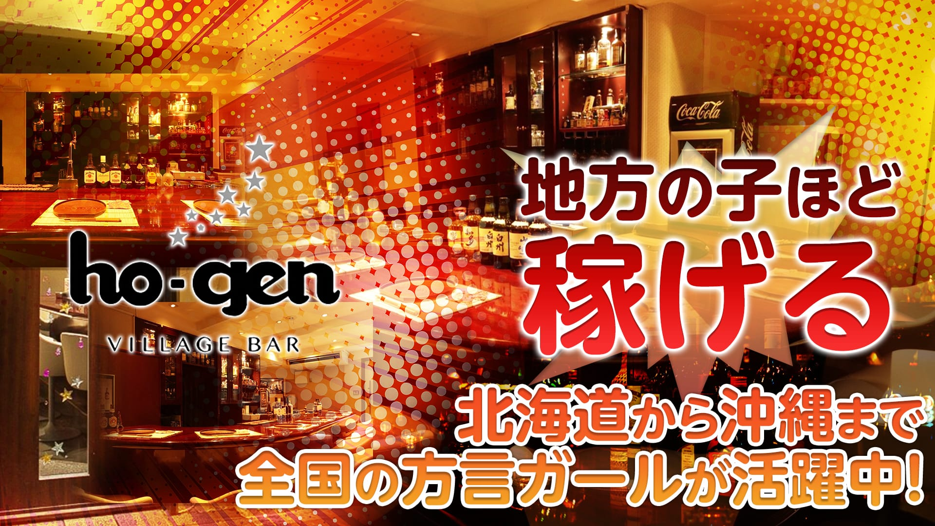 VILLAGE BAR ho-gen(ヴィレッジバーホーゲン) 神田ガールズバー TOP画像
