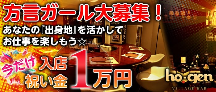 VILLAGE BAR ho-gen(ヴィレッジバーホーゲン) 神田ガールズバー バナー