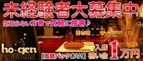 VILLAGE BAR ho-gen(ヴィレッジバーホーゲン) 神田ガールズバー 未経験募集バナー