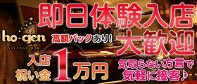VILLAGE BAR ho-gen(ヴィレッジバーホーゲン) 神田ガールズバー 即日体入募集バナー