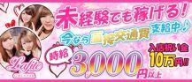 GIRLS BAR Lafite(ラフィット)【公式求人情報】 バナー
