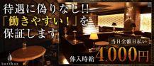 CLUB bacchus (クラブ バッカス)【公式求人情報】 バナー