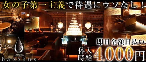 CLUB bacchus (クラブ バッカス)【公式求人情報】(片町キャバクラ)の求人・バイト・体験入店情報