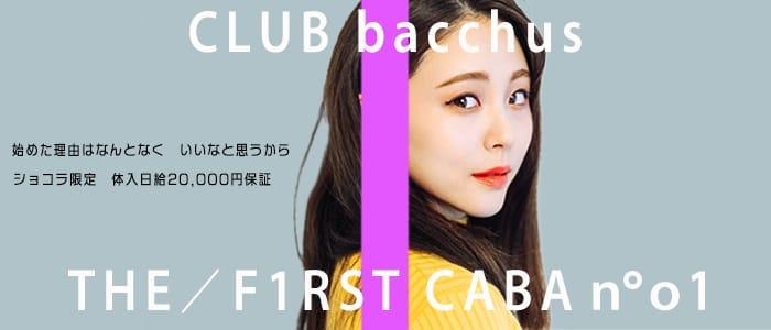 CLUB bacchus (クラブ バッカス)【公式求人・体入情報】 片町キャバクラ バナー