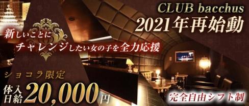 CLUB bacchus (クラブ バッカス)【公式求人・体入情報】(片町キャバクラ)の求人・体験入店情報