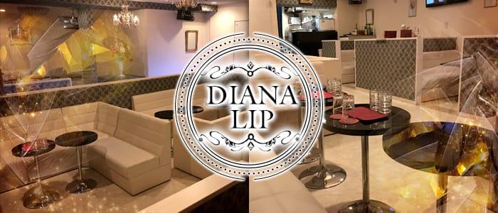 Club DianaLip (ディアナ リップ) バナー