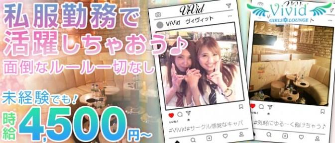 私服GIRLS LOUNGE ViVid(ヴィヴィッド)【公式求人情報】