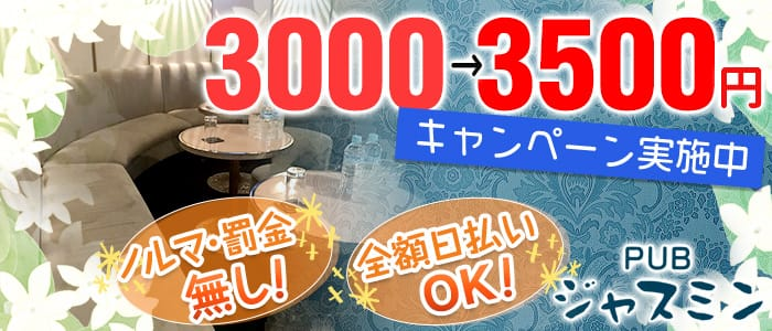 パブ ジャスミン【公式求人・体入情報】 渋谷キャバクラ バナー