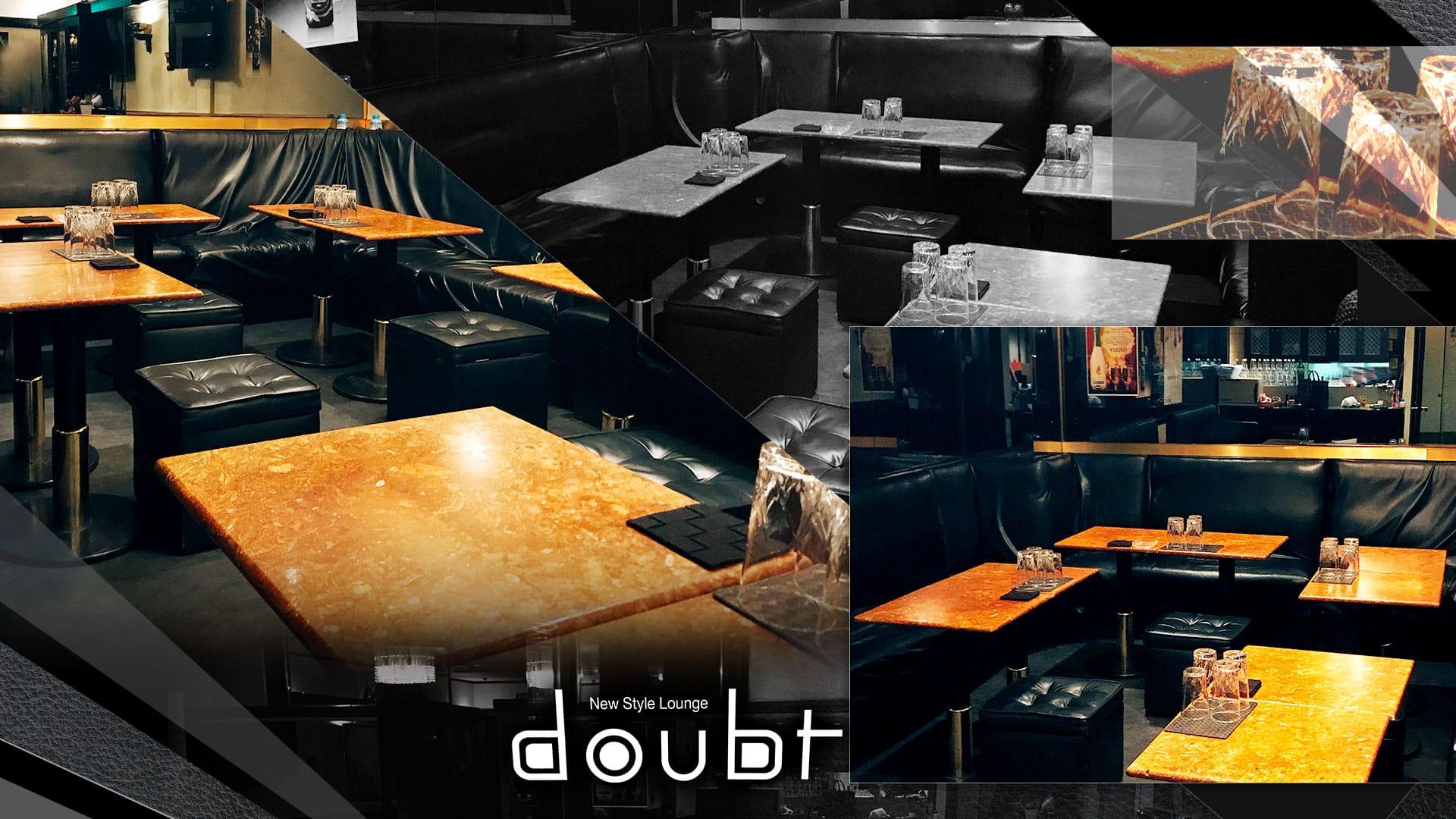 doubt~ダウト~ TOP画像