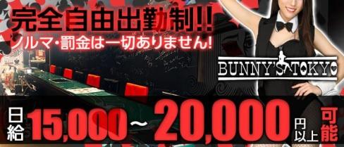 BUNNY'S TOKYO~バニーズトウキョウ~【公式求人情報】(歌舞伎町ガールズバー)の求人・バイト・体験入店情報