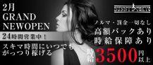 BUNNY'S TOKYO~バニーズトウキョウ~【公式求人情報】 バナー