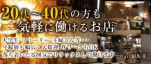 Bar 銀馬車【公式求人情報】 バナー