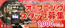 Girls Bar RED(レッド)【公式求人情報】 バナー