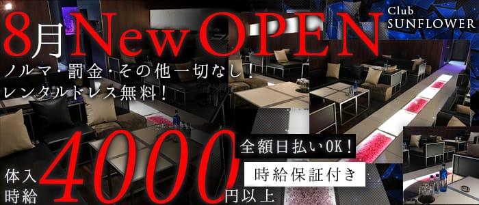 Club SUNFLOWER(サンフラワー) 上福岡キャバクラ バナー