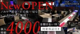 Club SUNFLOWER(サンフラワー)【公式求人情報】