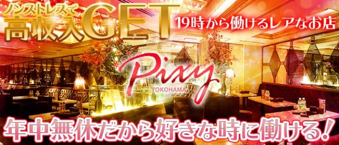club Pixy(ピクシー)【公式求人情報】